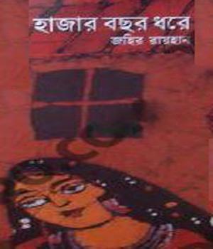 Hajar Bochor Dhore Jahir Raihan Novel PDF