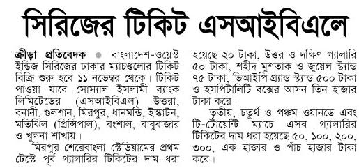 BANGLADESH WEST INDIES TICKET PRICES