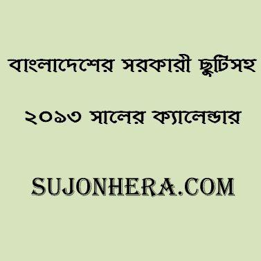 Bangladesh Government/Public/National Holiday Calendar 2013