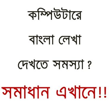 Solution for Bangla language view in computer