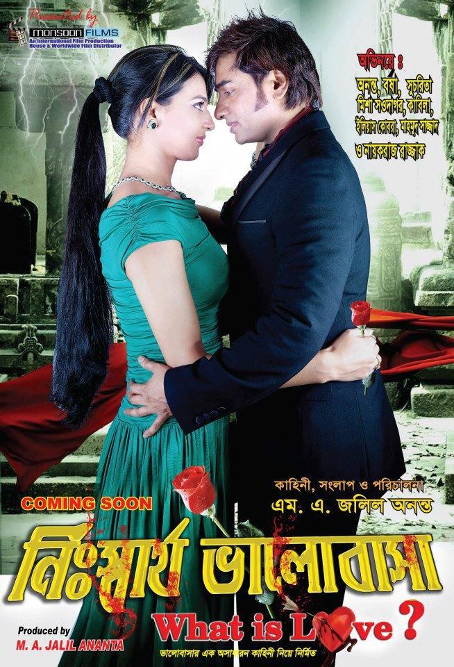Nissartho Valobasha new movie wallpapers