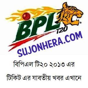 BANGLADESH PREMIER LEAGUE BPL T20 2013 TICKET PRICE INFORMATION