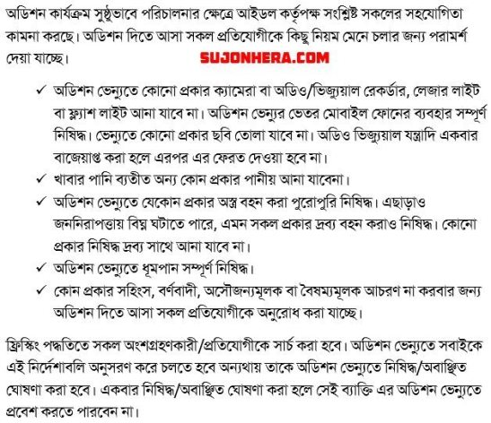 BANGLADESHI IDOL AUDITION VENUE RULES