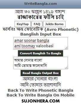 Write Bangla from opera mini in Mobile