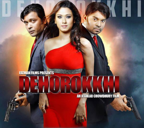 Dehorokkhi (2013) Bangla Movie