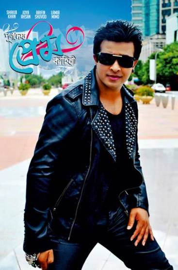 "Shakib Khan: The King of Bangladeshi Bangla Cinema Industry ""Dhallywood"""
