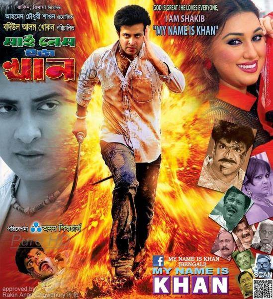 My Name Is Khan (2013): Shakib Khan-Apu Biswas Movie Preview