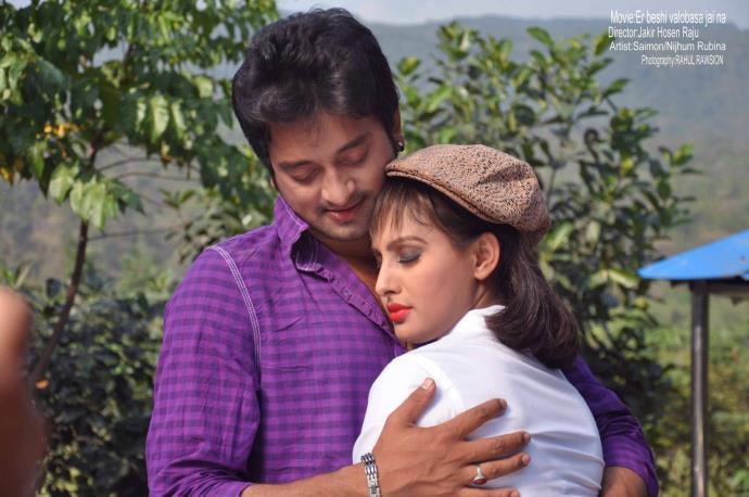 Er Beshi Bhalobasa Jay Na (2013): Symon-Nijhum Bangla Movie