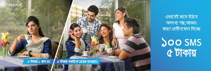 How To Get 100 SMS at 5 Taka in Grameenphone