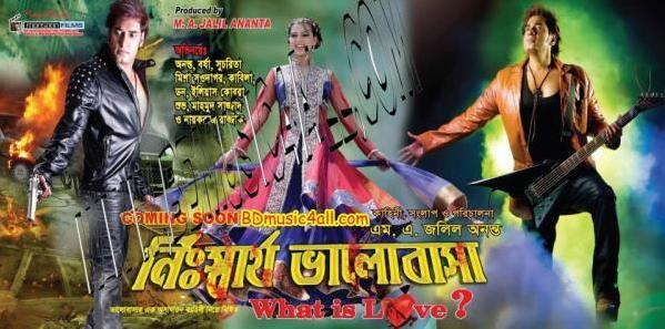 Bangladeshi Movie: Eid-ul-fitr 2013 Movies Preview