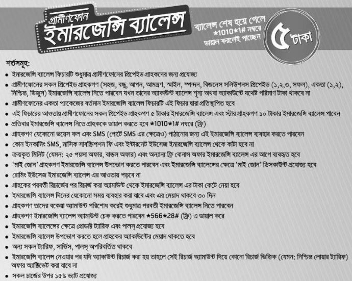 Grameenphone Emergency Balance: How To Activate & Details