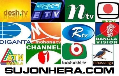 Eid-Ul-Fitr 2014 Bangladesh TV Programmes Guide PDF