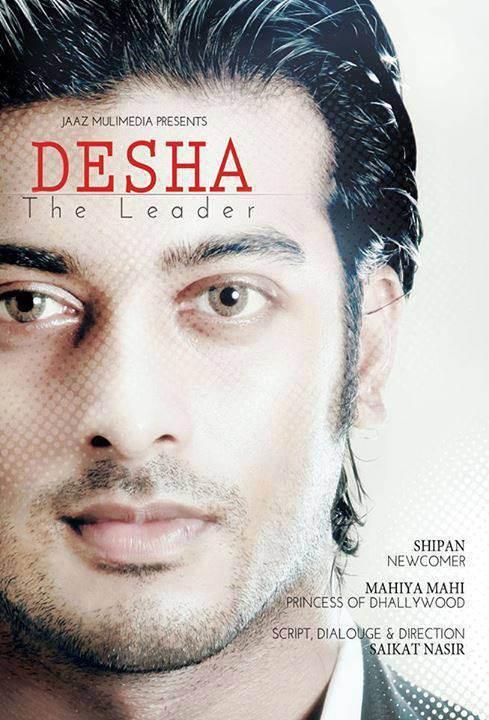 Desha-The Leader (2014): Shipon-Mahiya Mahi Bangla Movie