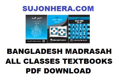Madrasah All Classes PDF Textbooks of Bangladesh Free Download