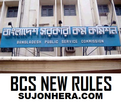 BCS Exam New Rules Active From 35TH BCS BPSC.GOV.BD