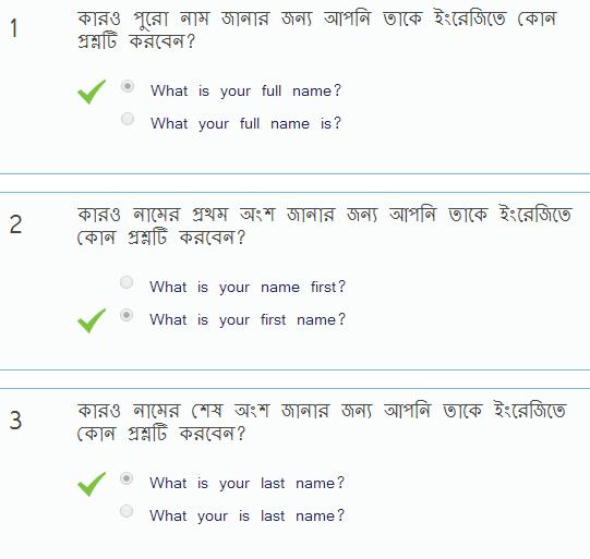 BBC Janala: Easy Way To Learn English Online