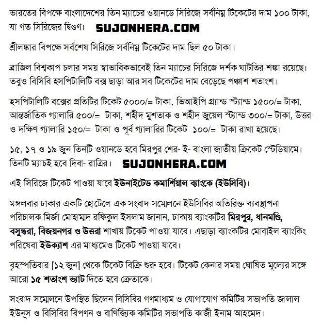 Bangladesh vs India 2014 Series Ticket Price Details