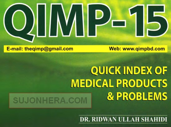 QIMP 15 Medical eBook PDF Download Free