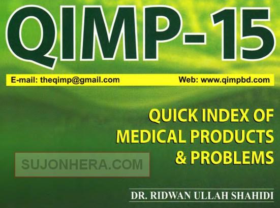 QIMP 15 Medical eBook PDF Download Free