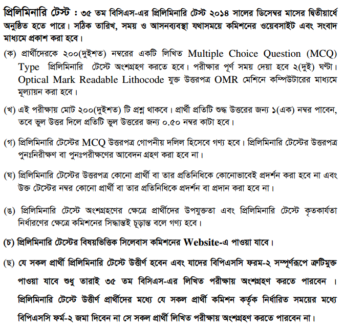 BCS Exam New Rules Active From 35TH BCS BPSC.GOV