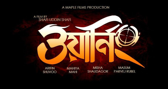 Warning Arefin Shuvo Mahiya Mahi Movie