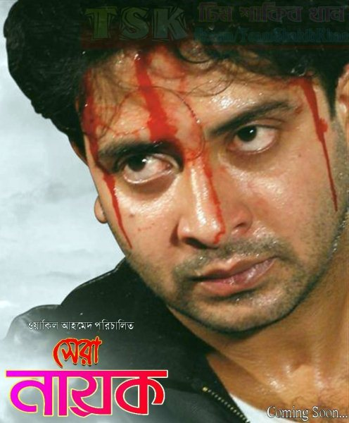 Shera Nayok Bangla Movie Shakib Khan Apu Biswas