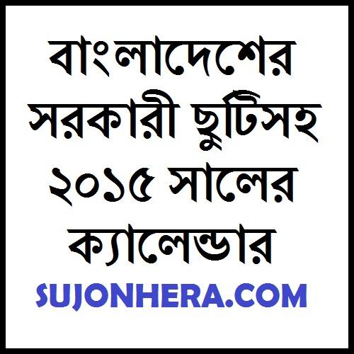Calendar 2015 Bangladesh GovernmentPublic Holiday