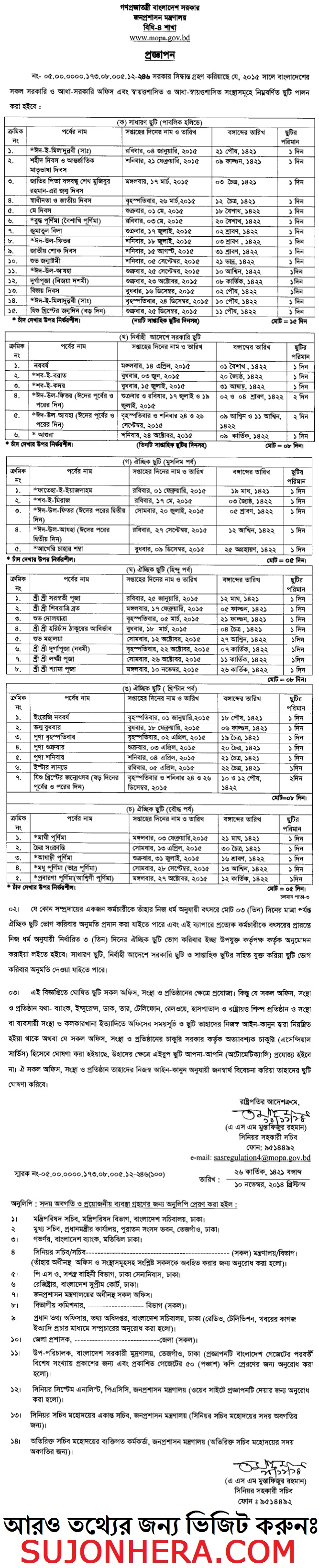 Calendar 2015 Bangladesh Government Public Holiday