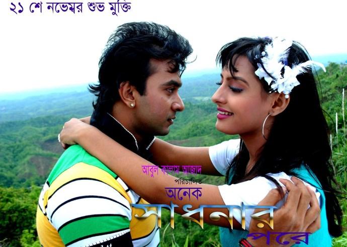 Onek Sadhonar Pore Hasib Nijhum Rubina Bangla Movie