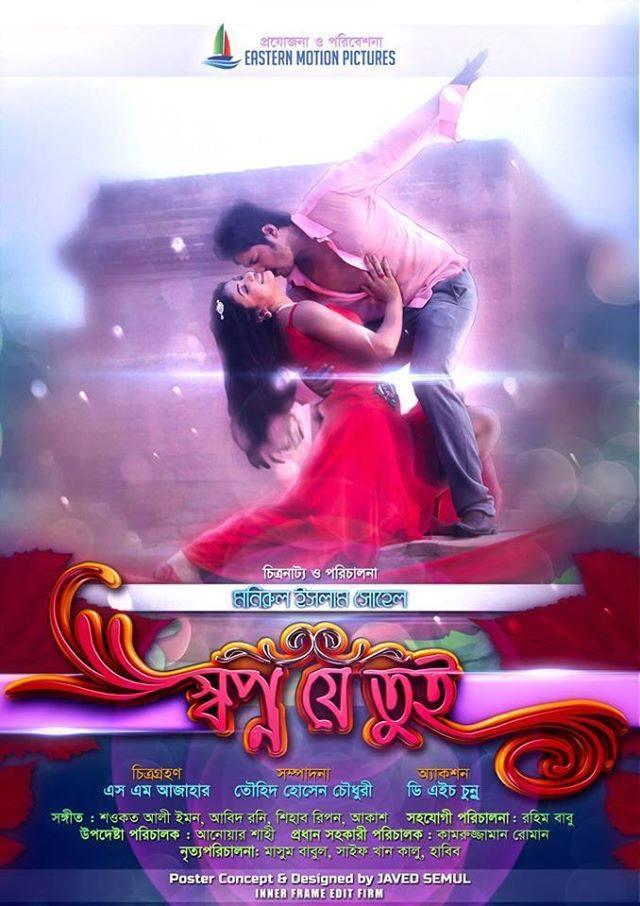 Shopno Je Tui Emon Achol Bangla Movie
