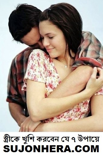 7 Easy Yet Effective Tips To Make Your Wife Happy