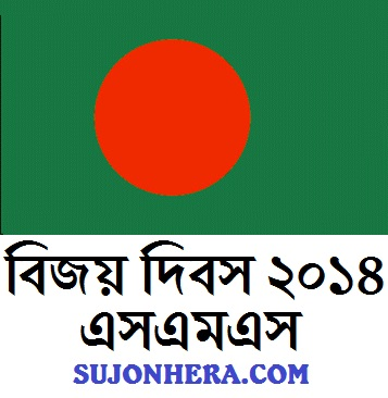 Victory Day Bangladesh SMS 2014 Send Bijoy Dibos SMS sujonhera.com