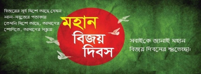 Victory Day Of Bangladesh HD Facebook Cover Photos