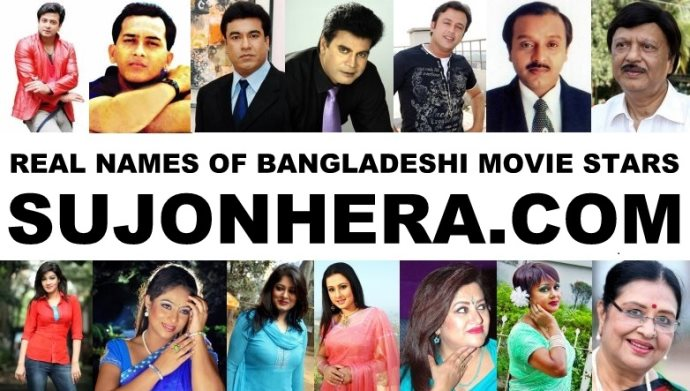 Real Birth Names Collection Of Bangladeshi Movie Stars