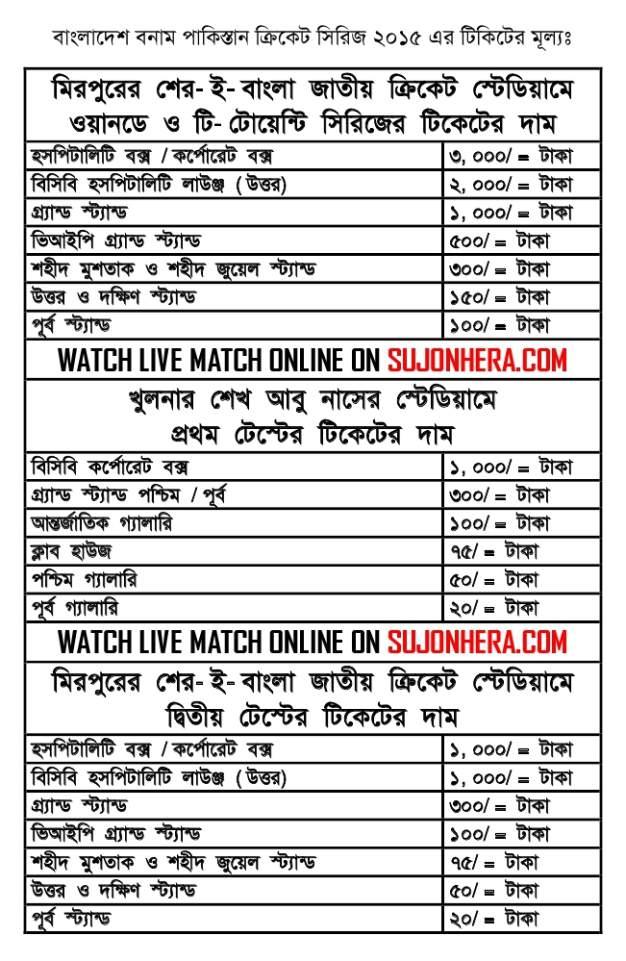 Bangladesh vs Pakistan 2015 Ticket Price
