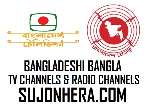 Bangladeshi Bangla TV Channels & Radio Channels List