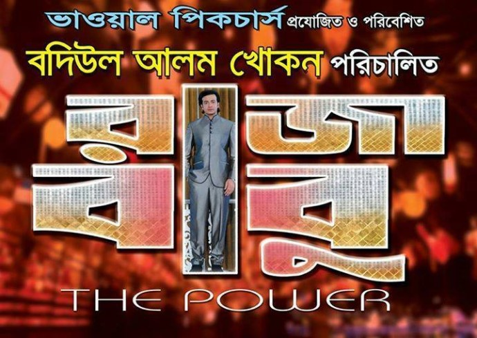 Raja Babu – The Power Shakib Apu Bobby Movie