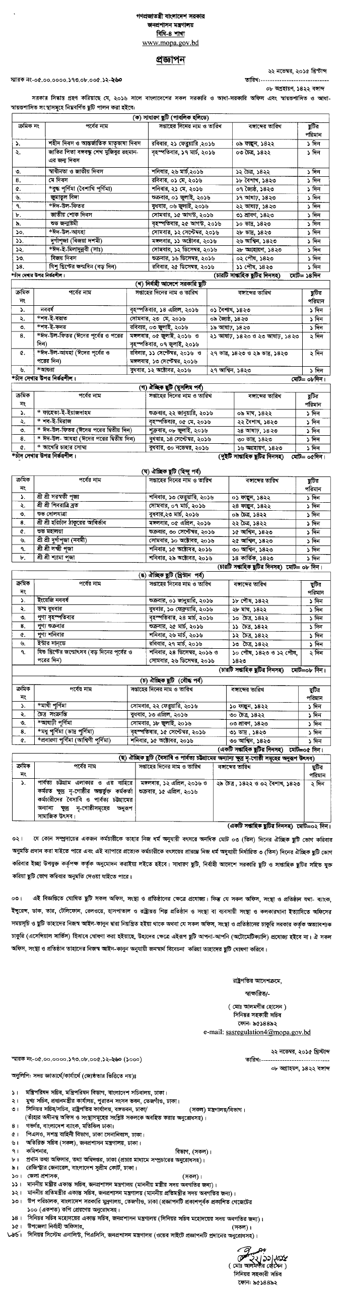 Calendar 2016 Bangladesh Government Public Holiday