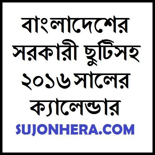 Calendar 2016 Bangladesh GovernmentPublic Holiday