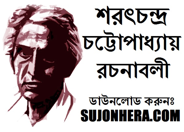 Sarat Chandra Chattopadhyay All PDF Ebooks Collection