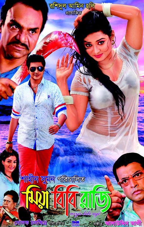 Miya Bibi Raji (2016) Sumit Shirin Shila Nijhum Bangla Movie