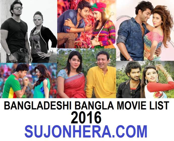 Bangladeshi Bangla Movies List With Details In 2016