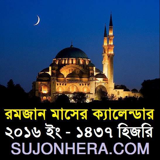 Ramadan Calendar 2016 Bangladesh Sehri Iftar Timings 1437