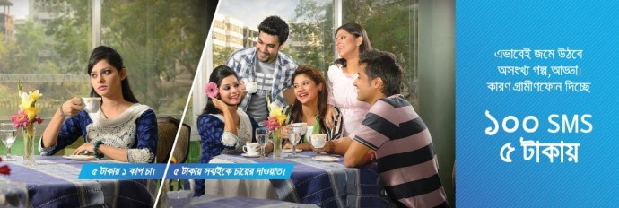 Bundle SMS Packages In All Mobile Operators In Bangladesh