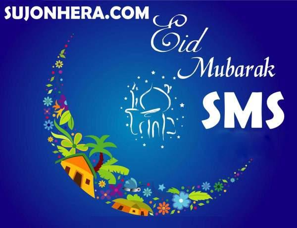 Eid-ul-Fitr SMS Bangla Eid Mubarak SMS Collection