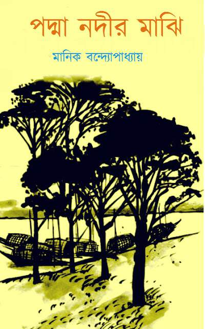 Padma Nodir Majhi Manik Bandapadhyay Bangla Novel PDF Download