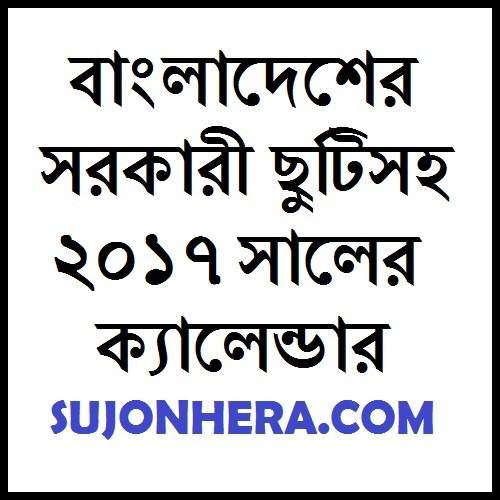 Calendar 2017 Bangladesh Government Public Holiday