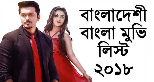 Bangladeshi-Bangla-Movies-List-With-Details-In-2018