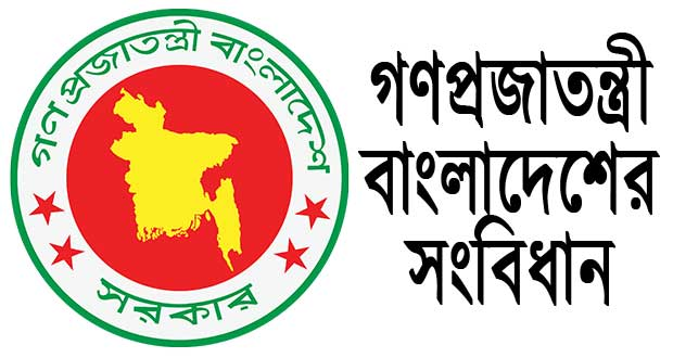 Bangladesh Constitution Bangla & English Version PDF Download