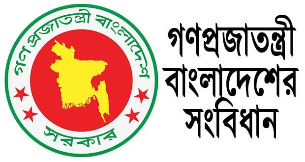 Bangladesh Constitution Bangla & English Version PDF Download